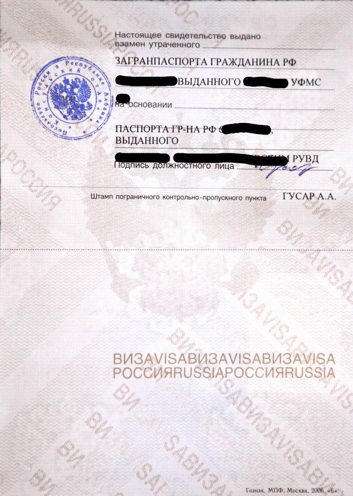 любой Как поменять российский паспорт при разводе счастью, река