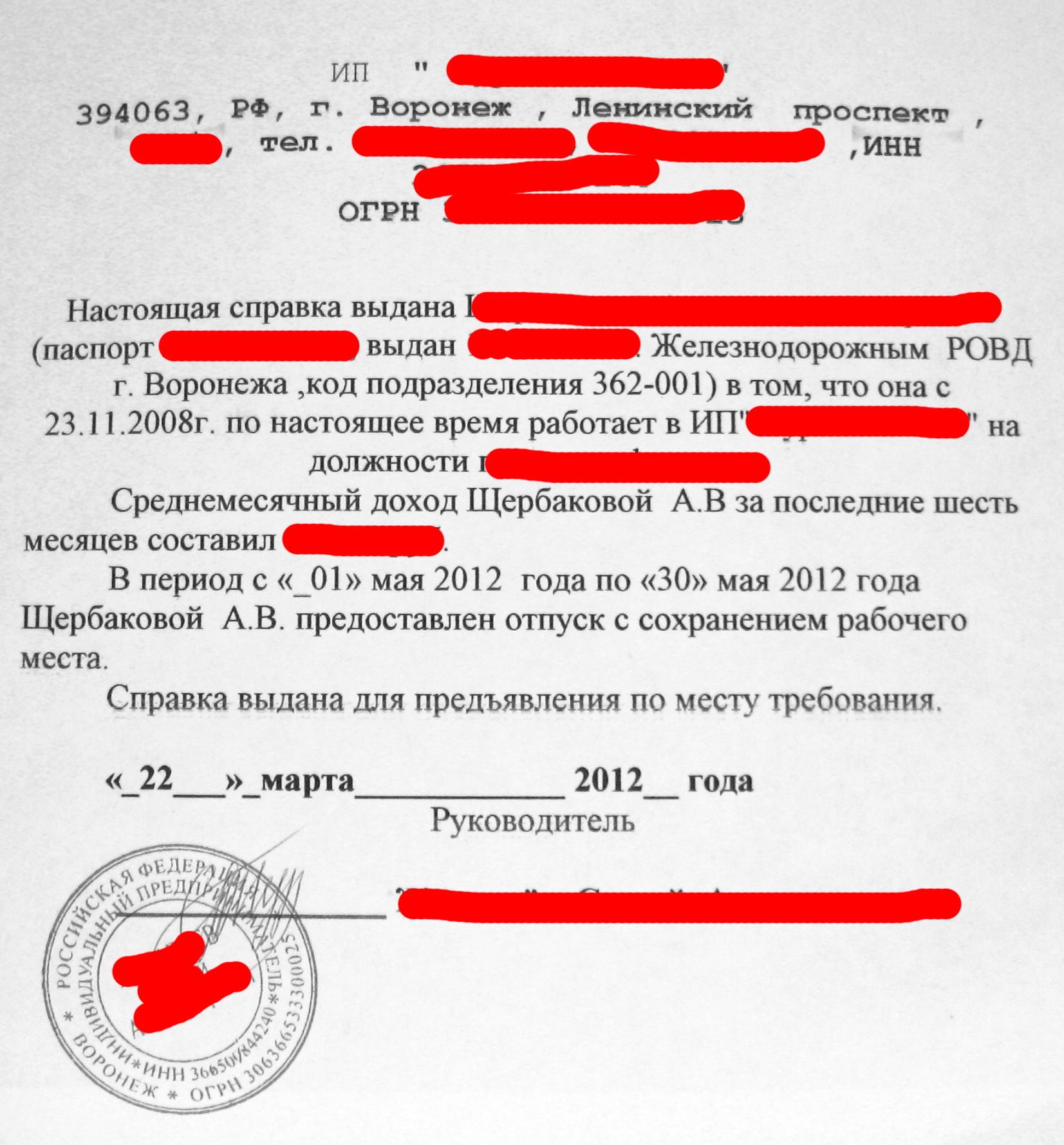 Какая справка из банка нужна для визы если не работаешь пакет документов для получения кредита Наташи Качуевской улица
