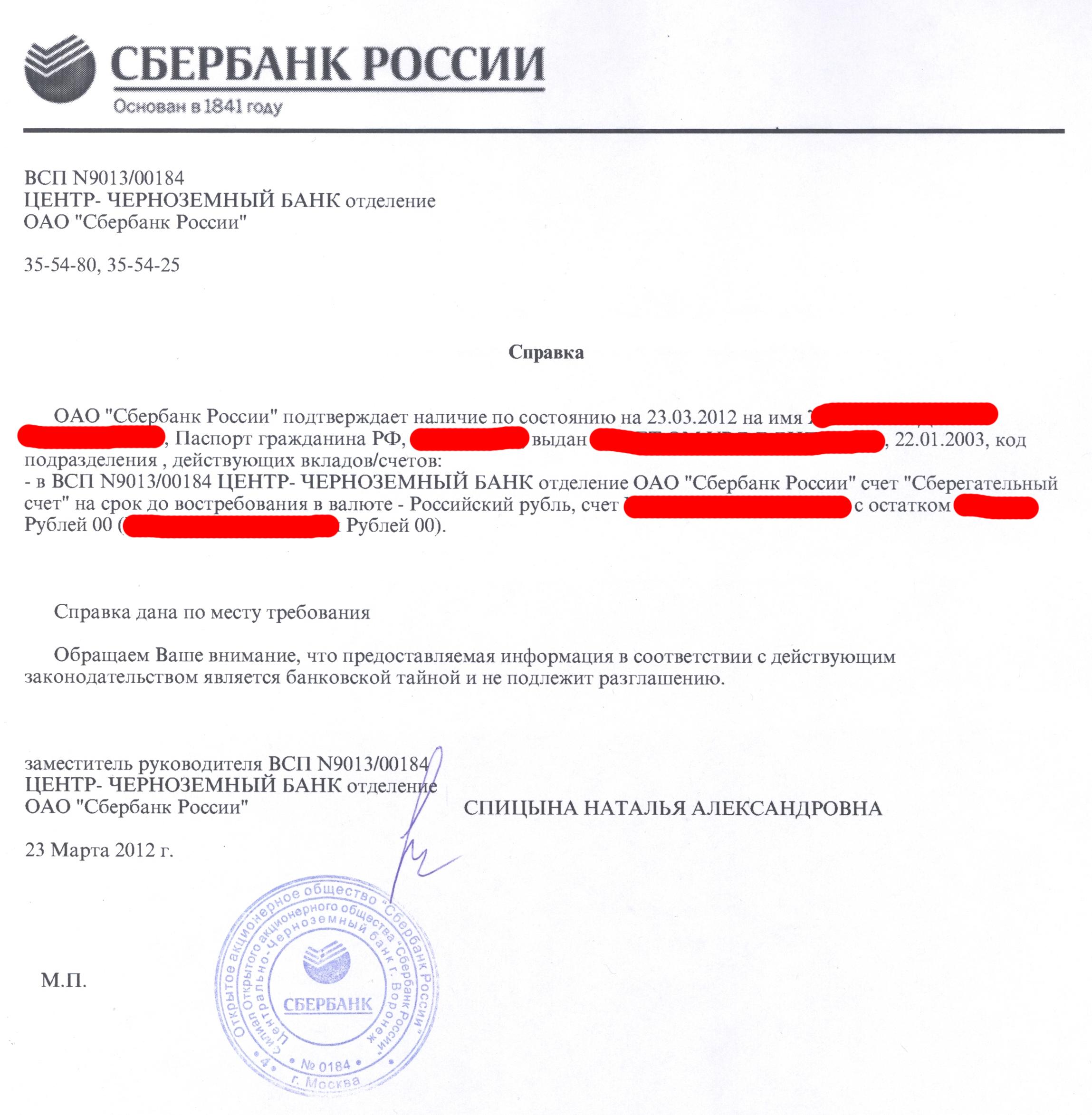 Справка для посольства на визу из банка образец запись в трудовой книжке генерального директора